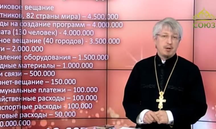 Православный телеканал упрекнул зрителей в нежелании делать пожертвования.