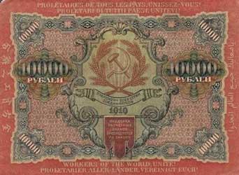 10000 рублей 'совзнаками' 1919 года