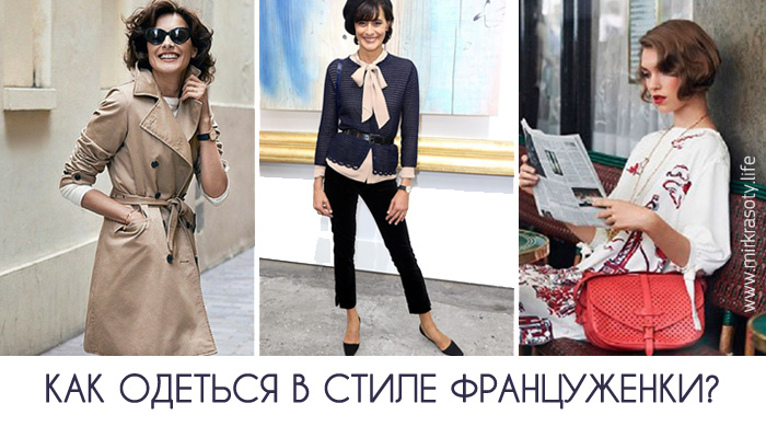 Одеваемся как француженки. Стиль, который никогда не выйдет из моды!