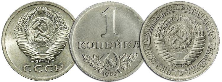 дорогие монеты 1953 года