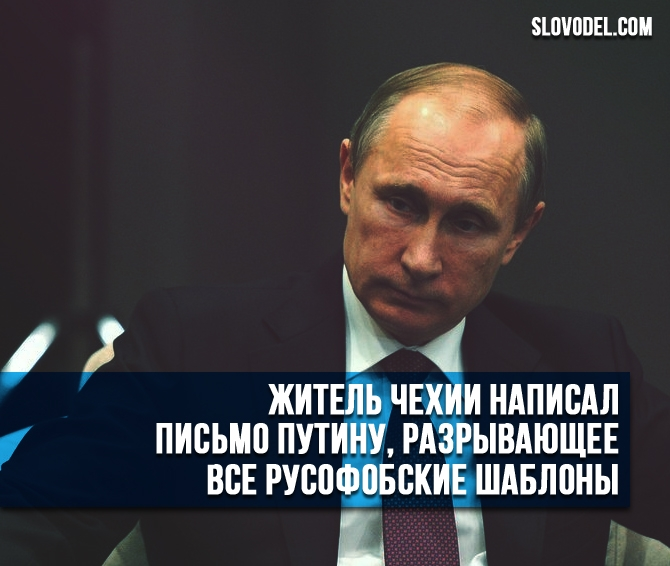 Житель Чехии написал письмо Путину, разрывающее все русофобские шаблоны