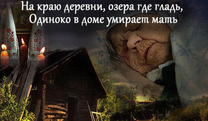 На краю деревни, озера где гладь, одиноко в доме умирает мать...