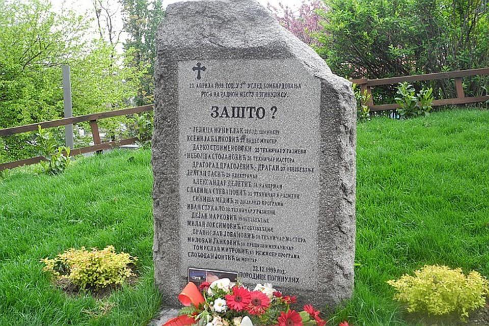 Не только сербы не простили …