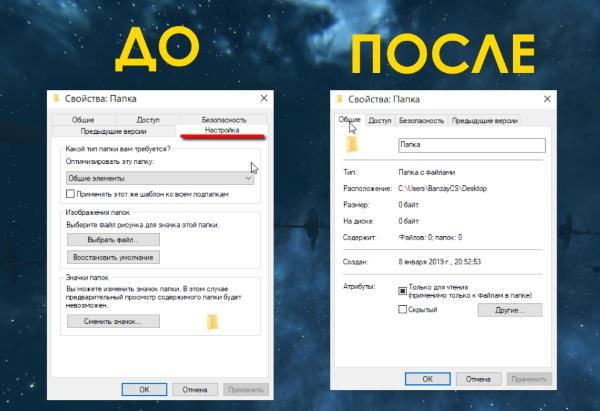 """Как удалить вкладку """"Настройка"""" из свойств папки в Windows"""