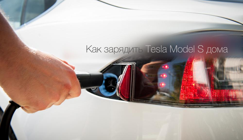 Как зарядить Tesla Model S дома от сети