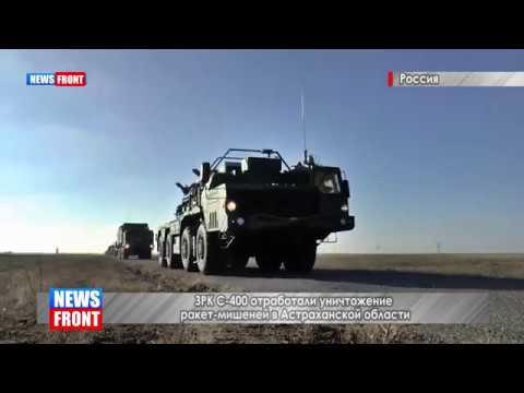 ЗРК С-400 отработали уничтожение ракет мишеней в Астраханской области