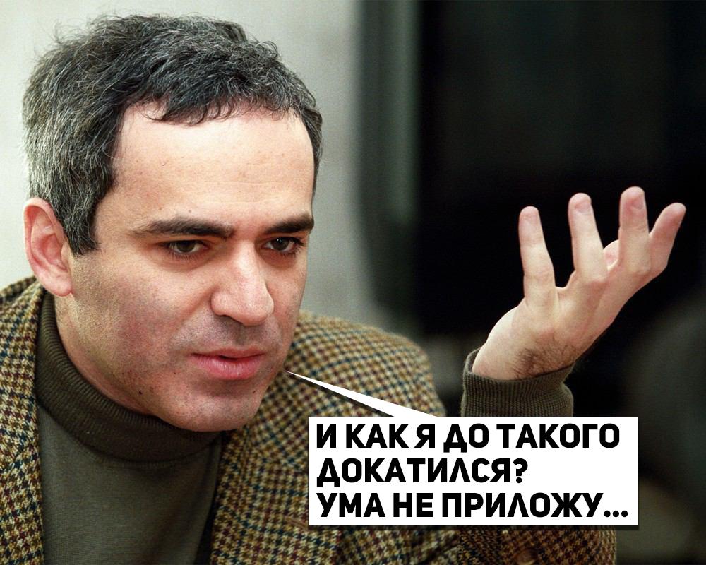 Ой, Каспаров, да вы, оказыва…