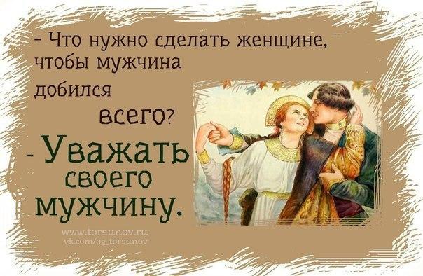 Как сделать чтобы муж ценил и любил