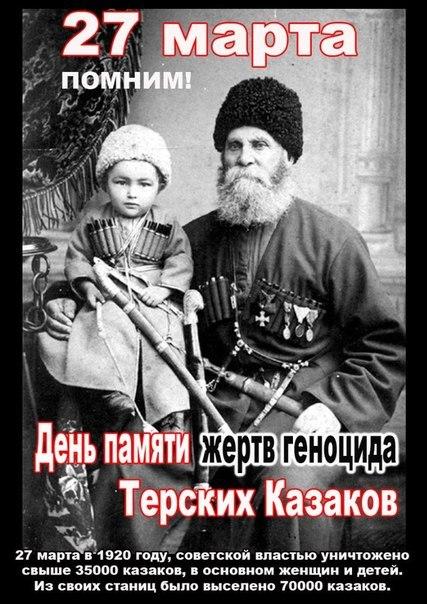 Материалы по депортации терских казаков: 1920 – 1924 гг.