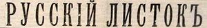 Революция 1905 года глазами газет того времени.