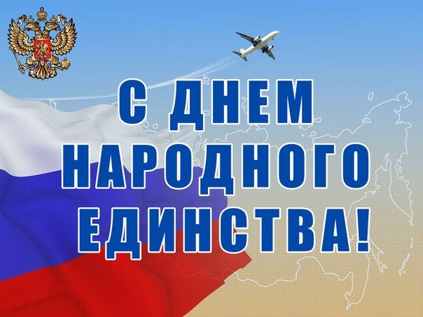 С Днём Народного Единства и Иконы Казанской Божией Матери!