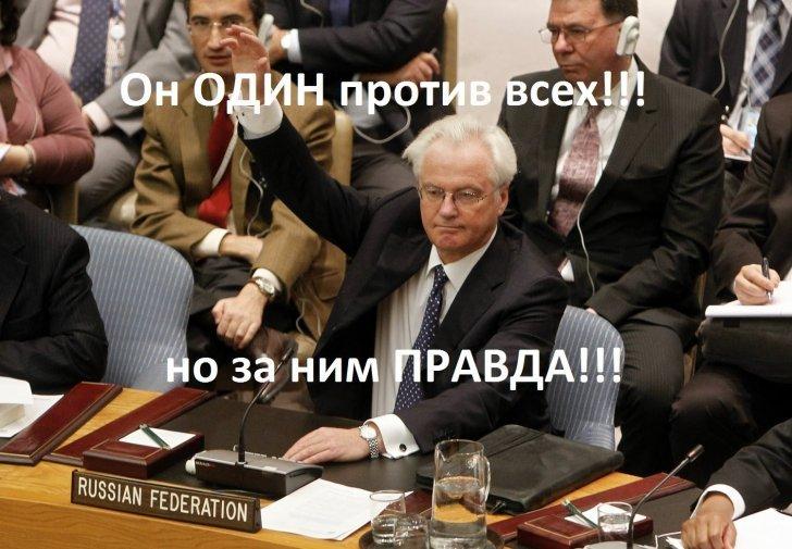 Чуркин осадил британца в ООН: чья бы корова мычала