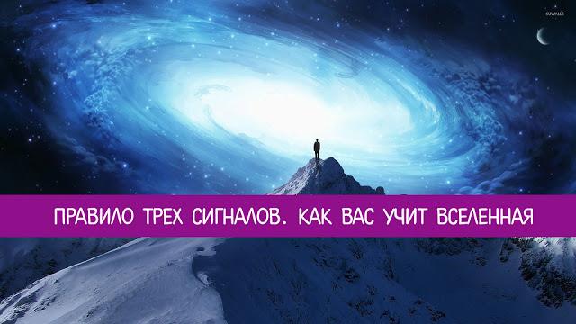 Правило трех сигналов. Как вас учит Вселенная