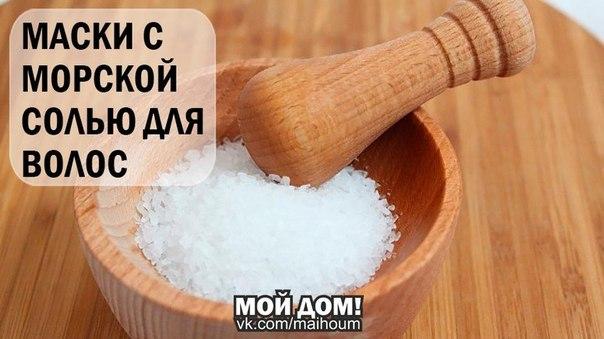 Лечение волос солью от выпадения