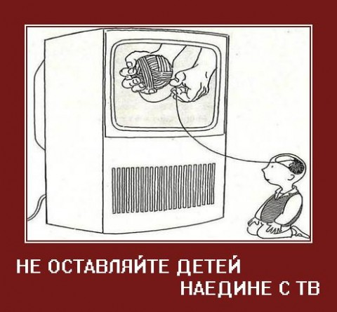 ТВ и дети