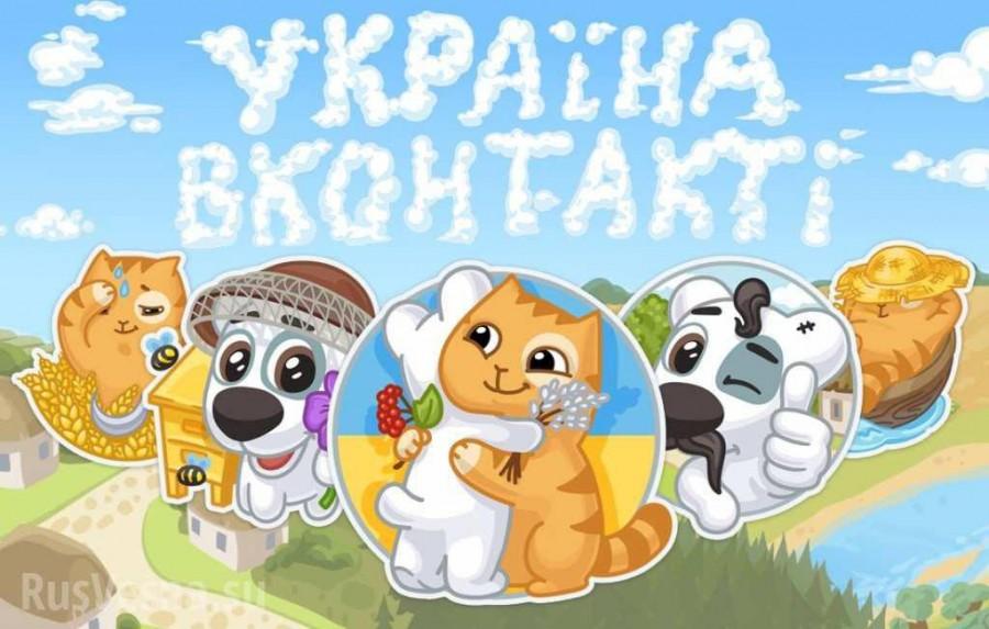 Порошенко запретил ВКонтакте…