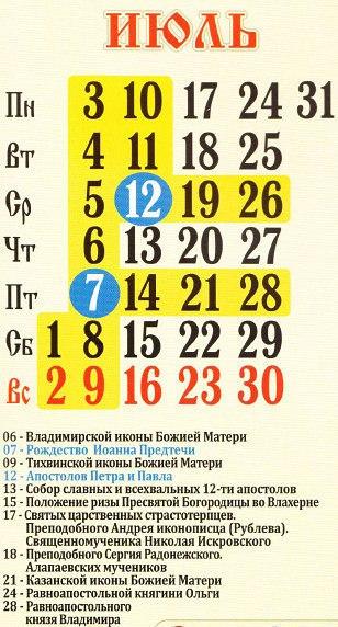 День 7 ноября красный день календаря посмотри в свое
