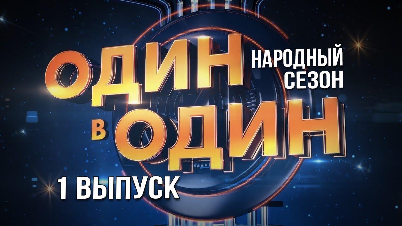 """""""Один в один"""" Народный сезон 2019. Полный провал !"""