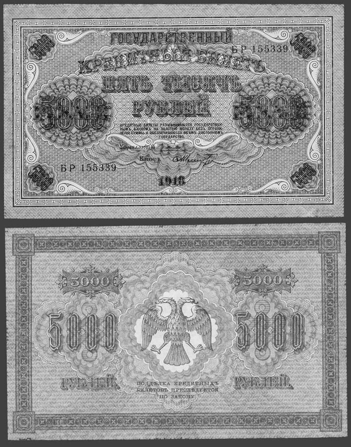 Государственный кредитный билет 5000 рублей образца 1918 г.