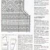 веселые петельки 2013-12.page19