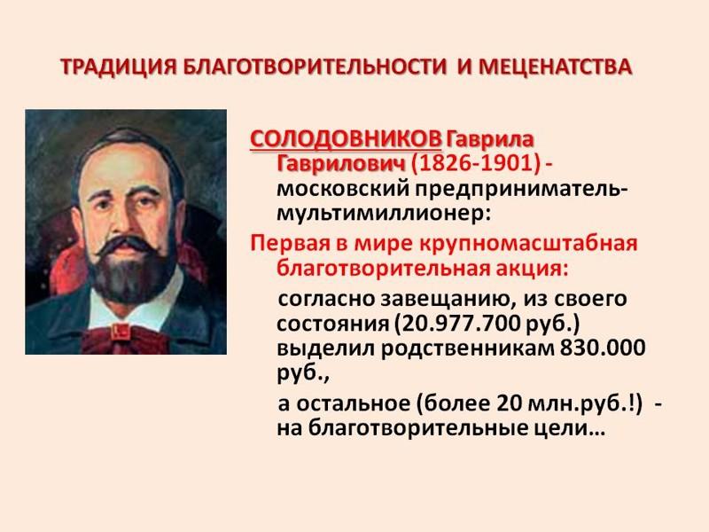 Человек, которого ненавидела вся Москва
