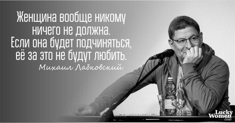 Михаил Лабковский «Перестань…