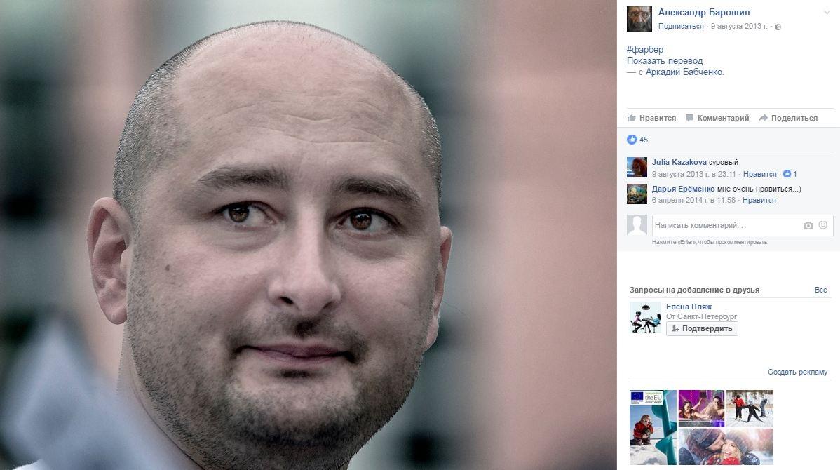 Журналист Бабченко рассказал о планах Путина на Донбасс.
