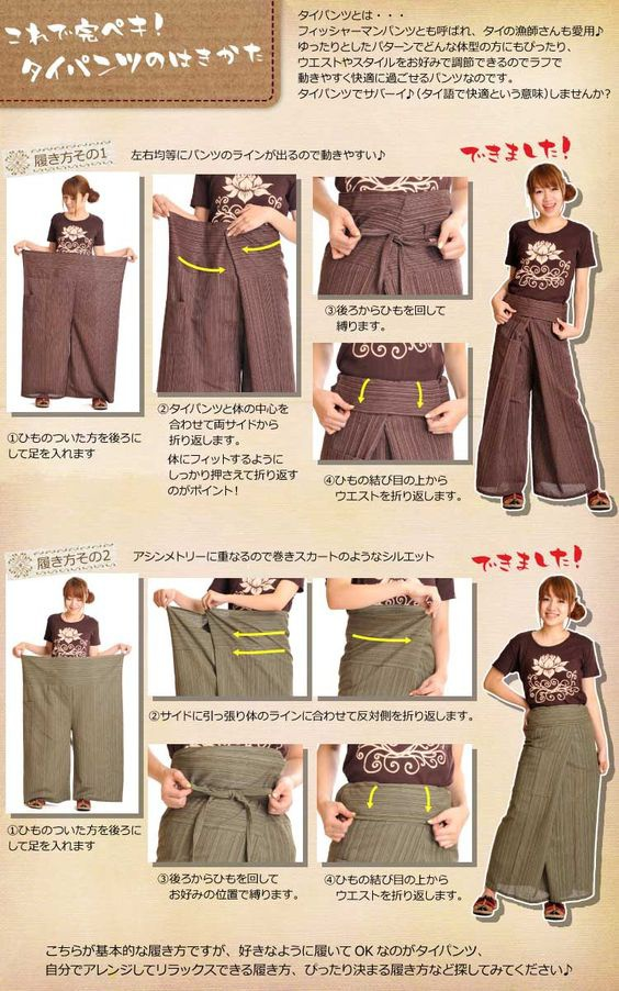 Любимые штаны японского рыбака