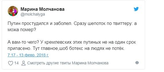 В соцсетях уже хоронят Путина