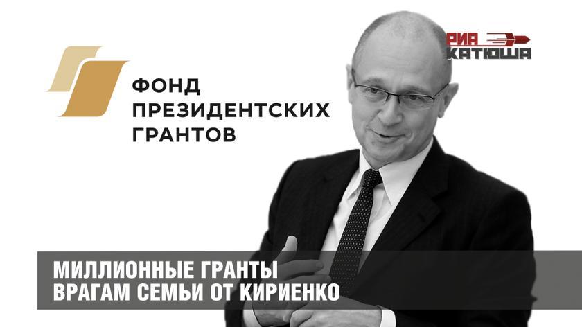 Миллионные гранты врагам семьи от Кириенко