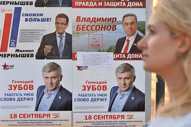Тематический Спортивные выборы в ростове на дону в сентябре 18 Сочи Нижний Новгород