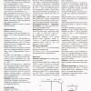 веселые петельки 2013-12.page20