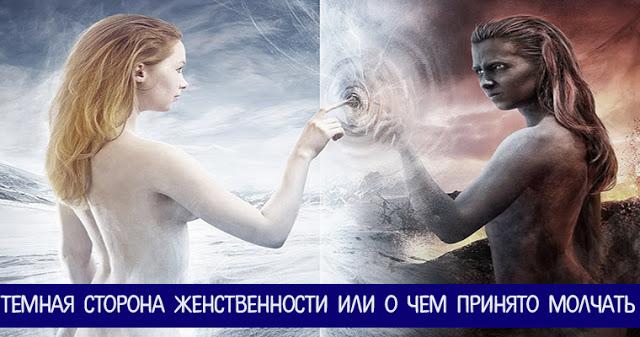 Темная сторона женственности или о чем принято молчать