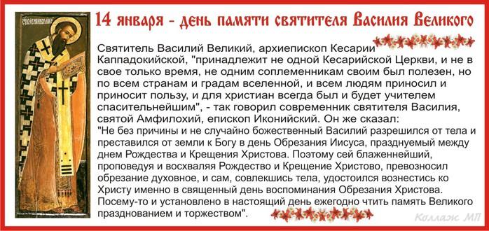 С Праздником Обрезания Господня! Днем памяти Василия Великого!