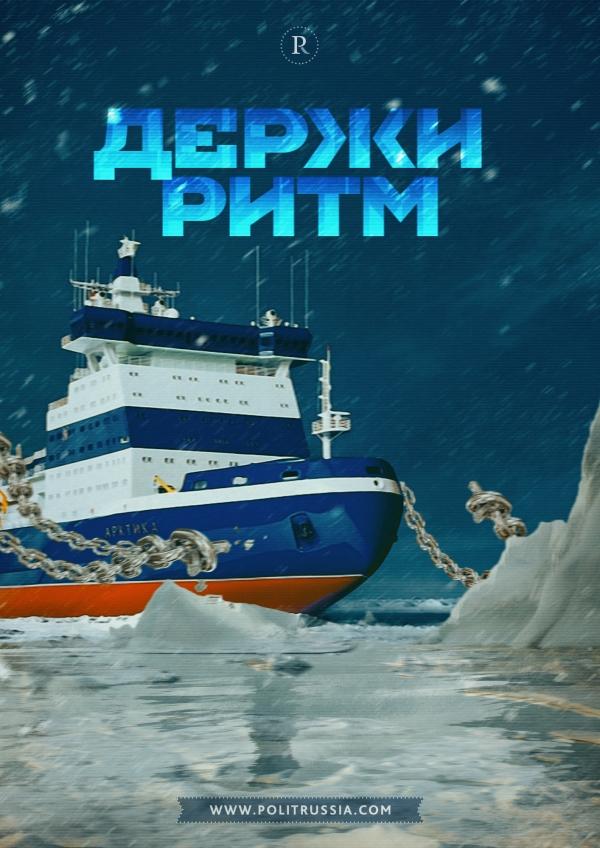 Российский атомный флот «сбрасывает оковы»