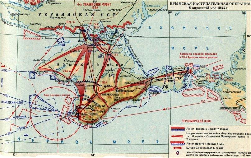8 апреля 1944 года - начало Крымской наступательной операции советских войск