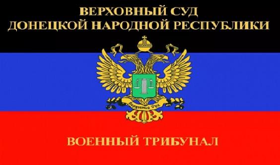 Военный трибунал ДНР: сначала года заведено 55 уголовных дел