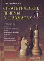Терехин Анатолий Николаевич «Стратегические приемы в шахматах»