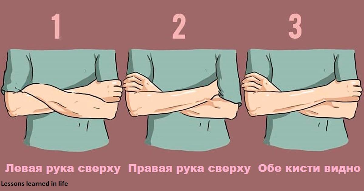 То, как вы скрещиваете руки,…