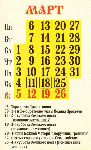 Март церковный календарь 2017