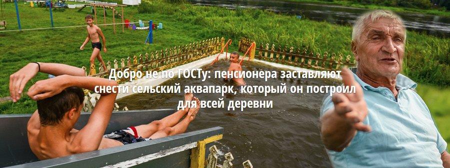 Добро не по ГОСТу: пенсионера заставляют снести сельский аквапарк, который он построил для всей деревни