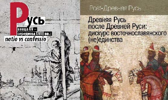 Германский исторический институт разрушает славянское единство из Москвы