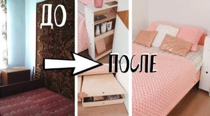 Полное преображение комнаты своими руками