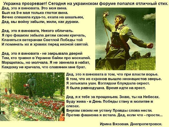 Стих для военных украина