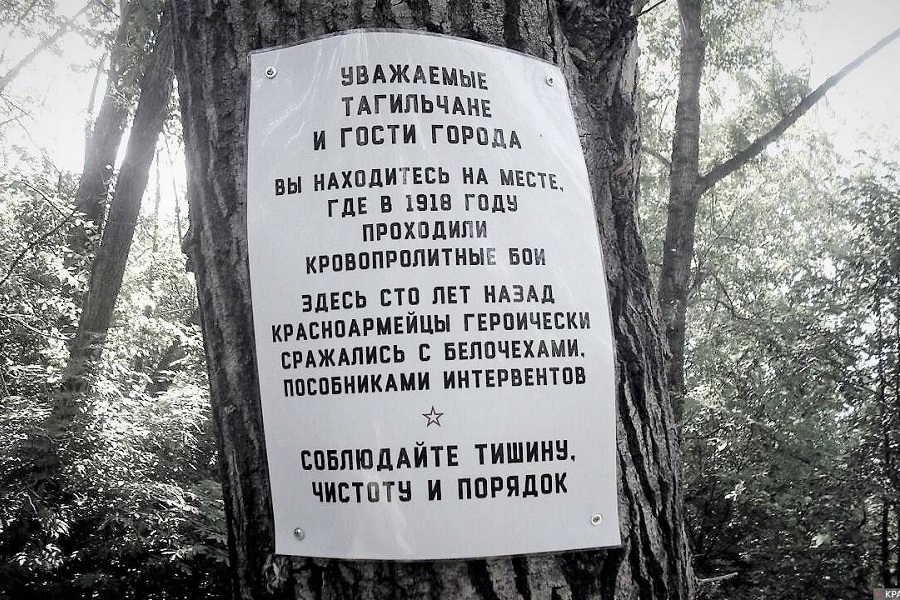 Памятник героям обороны Нижнего Тагила от белочехов «нецелесообразен»