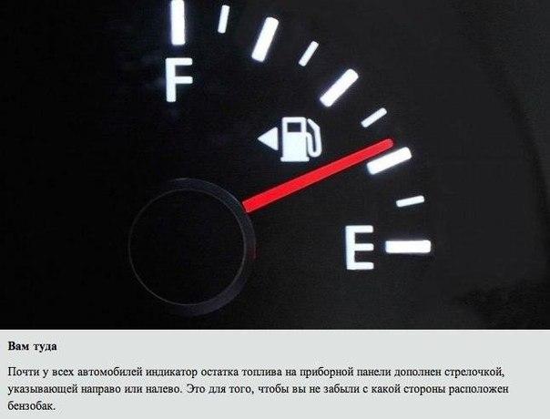 10 секретов, о которых молчит ваш автомобиль