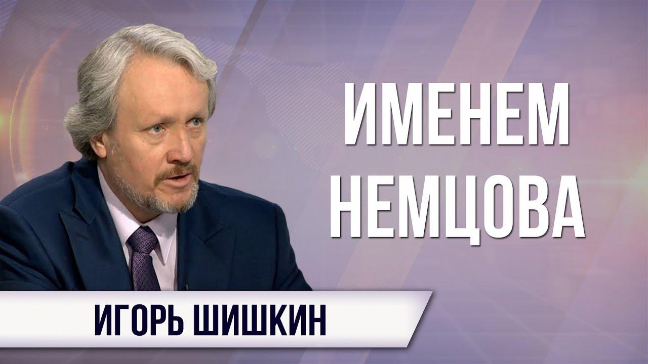 Немцовы окопались на всех ур…