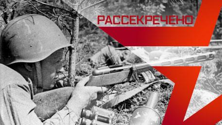 Совершенно секретно: как Гитлер забросил в брянские леса украинских предателей