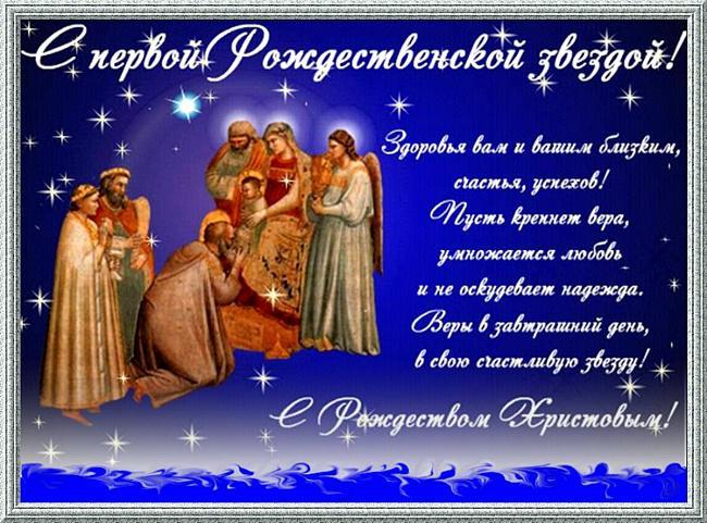 Поздравления с Рождеством 2018 короткие красивые