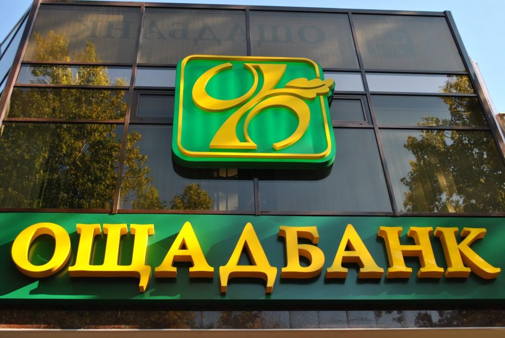 Снова зрада: деньги Януковича благополучно лежат в украинском банке